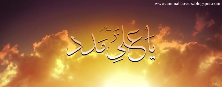Ummah graphics ya ali as madad - Ya ali madad wallpaper ...
