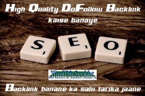बैकलिंक कैसे बनाएं। High quality do follow backlinks kaise banaye