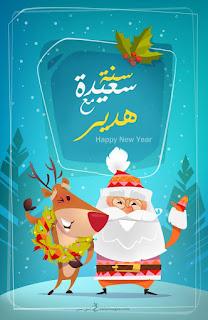 اكتب اسمك على صور بابا نويل 2020 مع هدير