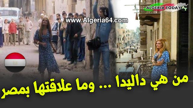 من هي المغنية داليدا ... وما علاقتها بمصر !