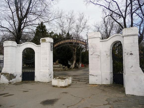 Белгород-Днестровский. Вход в Михайловский сквер