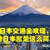 日本交通全攻略,一帖就能让你轻松搞定日本自由行!