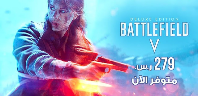 سعر لعبة باتل فيلد Battlefield 5 فى عروض مكتبة جرير للالعاب