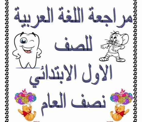 المراجعه النهائيه لمادة اللغه العربيه للصف الاول الابتدائي 2017
