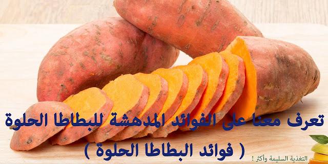الفوائد المدهشة للبطاطا الحلوة ( فوائد البطاطا الحلوة )