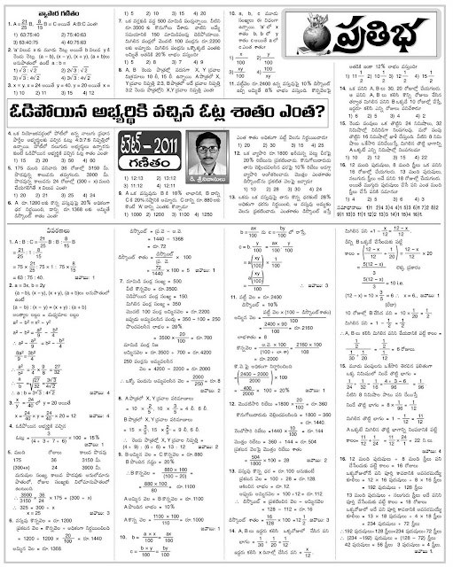 Students Bhavitha: TET Mathematics Question Paper with