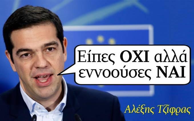 Τρία χρόνια από την προδοσία του Υπερήφανου «Όχι» του Ελληνικού Λαού στους διεθνείς τοκογλύφους
