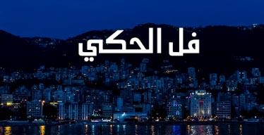 كلمات اغنية فل الحكي - اليسا