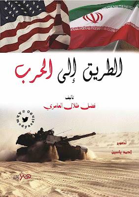 كتاب الطريق إلى الحرب - فضل طلال العامري
