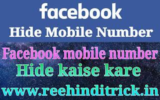 Facebook mobile number hide kaise kare 1
