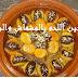 طاجين اللحم بالمشماش والبرقوق