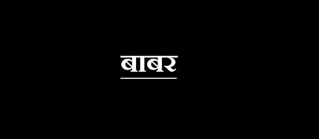 बाबर | Babar