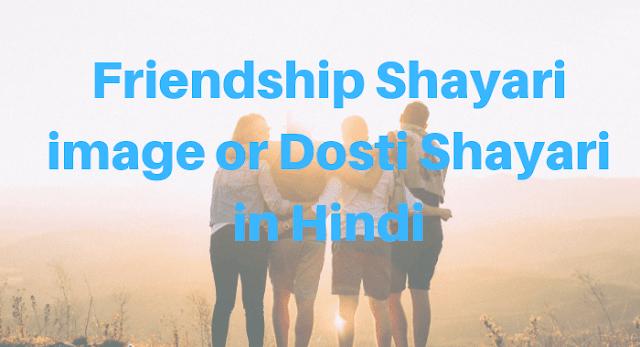 Friendship Shayari image or Dosti Shayari in Hindi