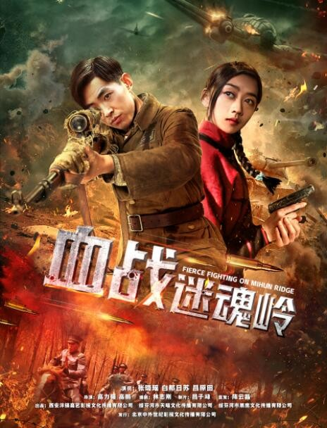 Fierce Fighting On Hihun Ridge (2019) Chinese 720p HDRip 750MB