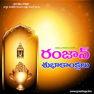 Ramzan mubarak in Telugu Language Ramzan Subhakankshalu ramadan lantern