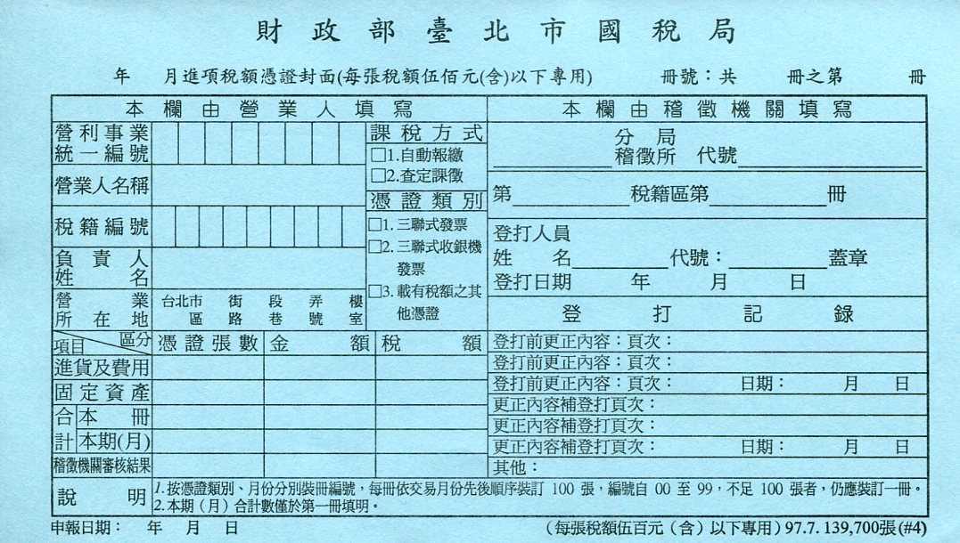 CloudCity 雲的城市: 如何申報營業稅 - 企業自主報稅(一) How to report business tax
