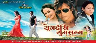 Yug Dekhi Yug Samma – Full Nepali Movie