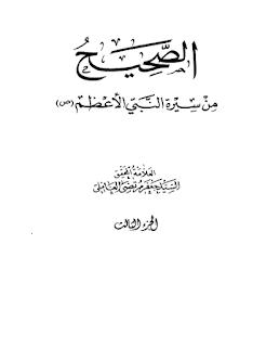 الصحيح من سيرة النبي الأعظم 7