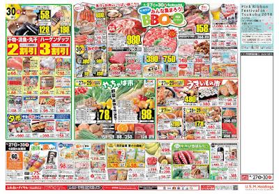 【PR】フードスクエア/越谷ツインシティ店のチラシ4月27日号