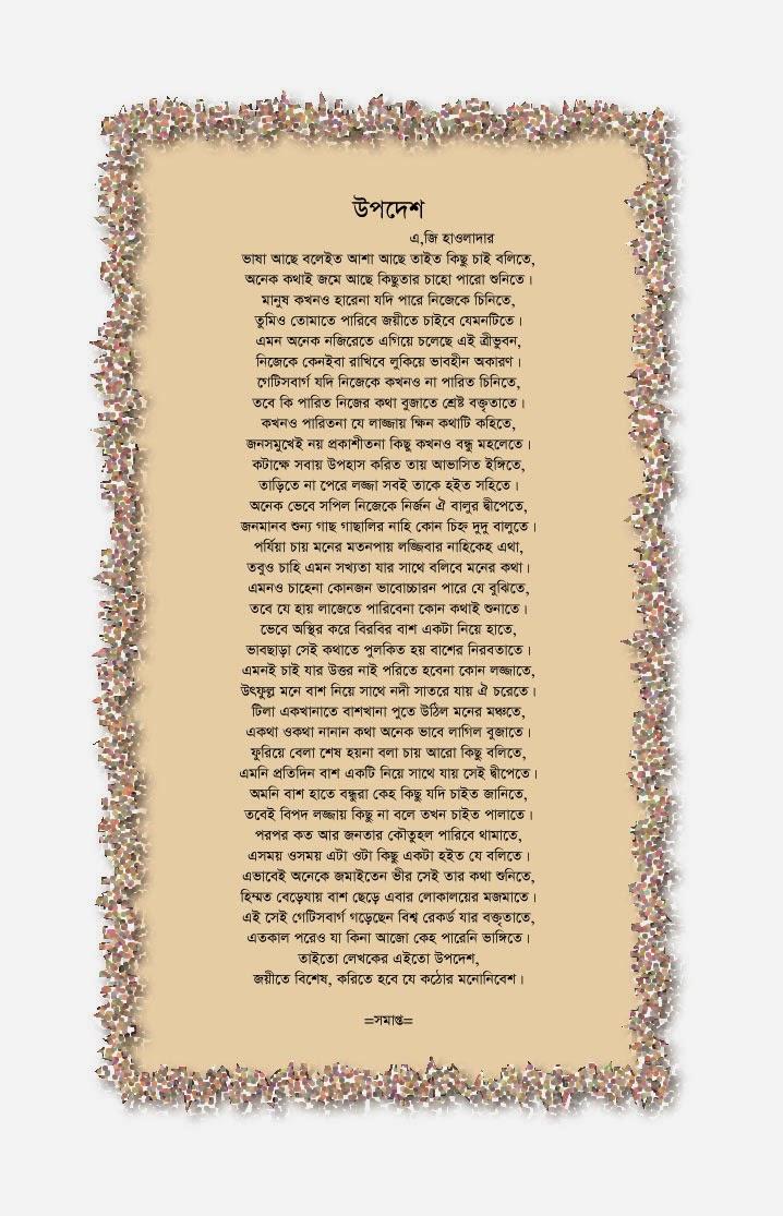 Poem : Opodase