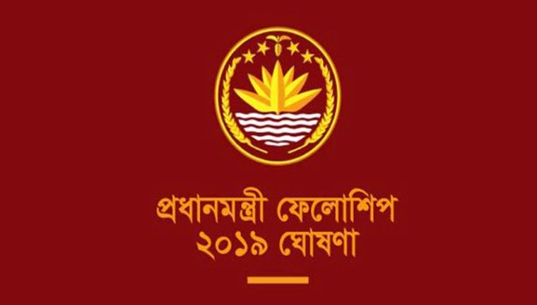 Bangladesh Government Offers Prime Minister Fellowship-2019