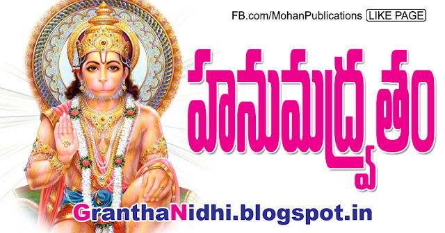 హనుమద్ర్వతం  Lord Hanuman Lord maruthi Lord Anjaneya Anjaneya Swamy Hanumanthudu Maruthi Anjaneyudu Hanumdravtham bhakthi pustakalu bhakti pustakalu bhakthipustakalu bhaktipustakalu