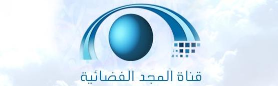 قناة المجد العامة الفضائية بث مباشر