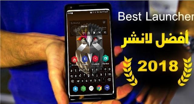 افضل لانشر للاندرويد 2018 best launcher for android بمميزات رهيبة ولا أروع