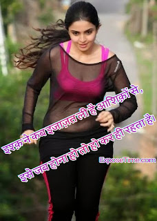 romantic-shayari-collection