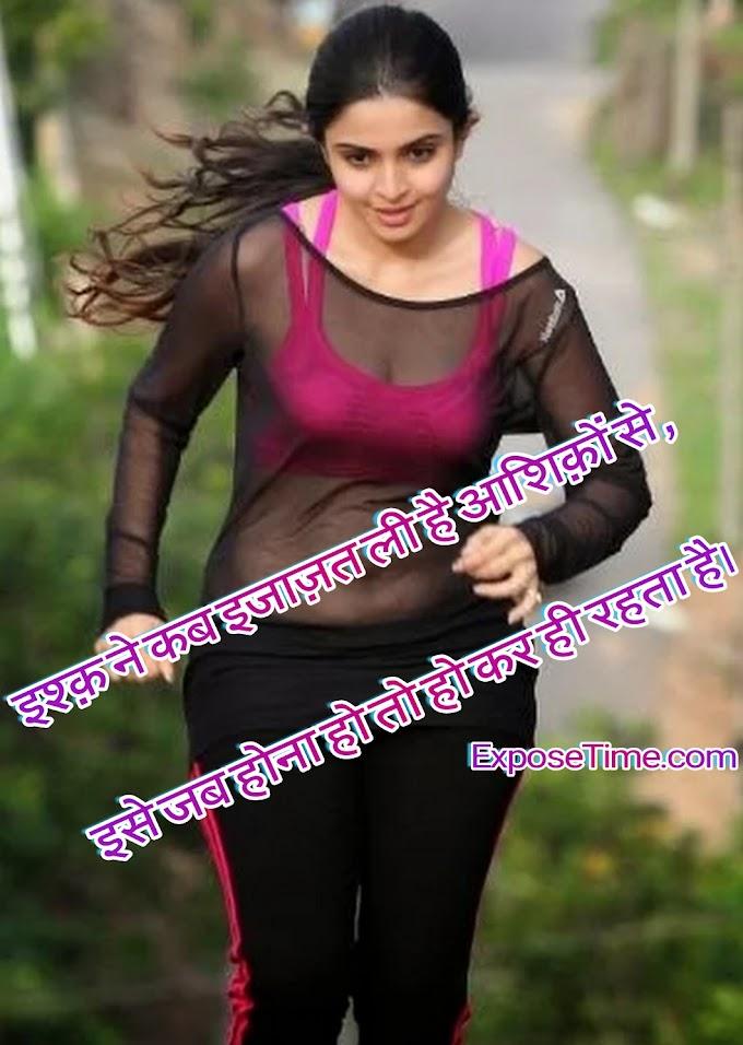 Apni Pyari Ankho Me Chhupa Lo Mujhko, Romantic Shayari
