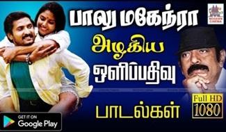 Balumahendra Super hits Songs