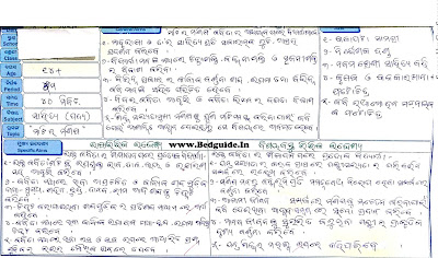 How to Write a B.ed Lesson Plan in Odia Language with Sample and Format (Step by Step) 2019