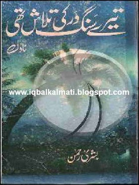 Tere Sang Dar Ki Talash Thi Romantic Urdu Novel Free PDF Download