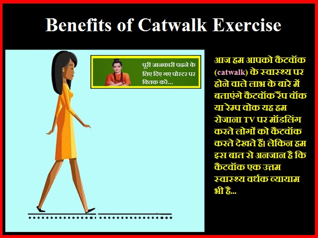 Benefits of Catwalk Exercise
