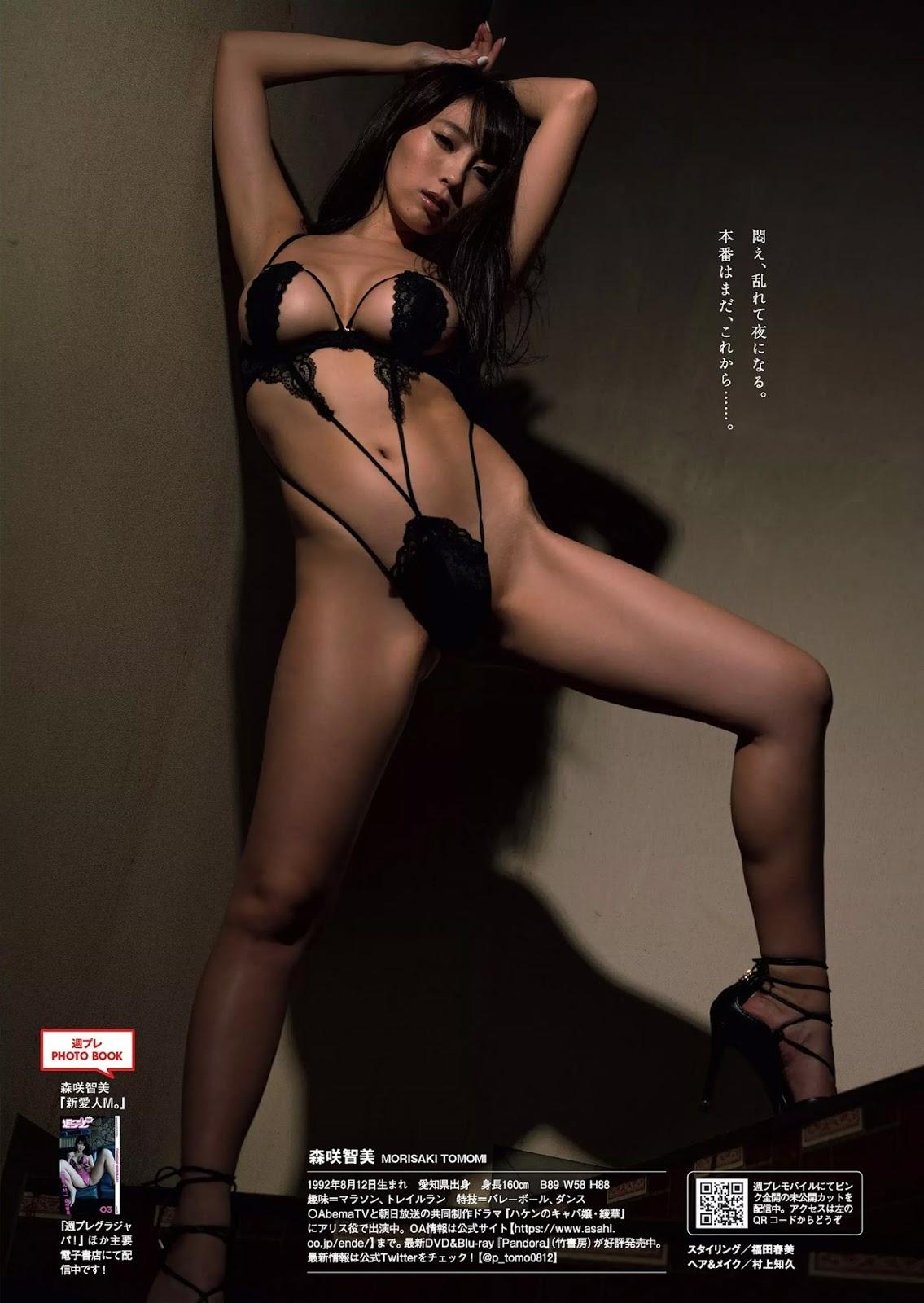 Tomomi Morisaki 森咲智美, Weekly Playboy 2017 No.49 (週刊プレイボーイ 2017年49号)