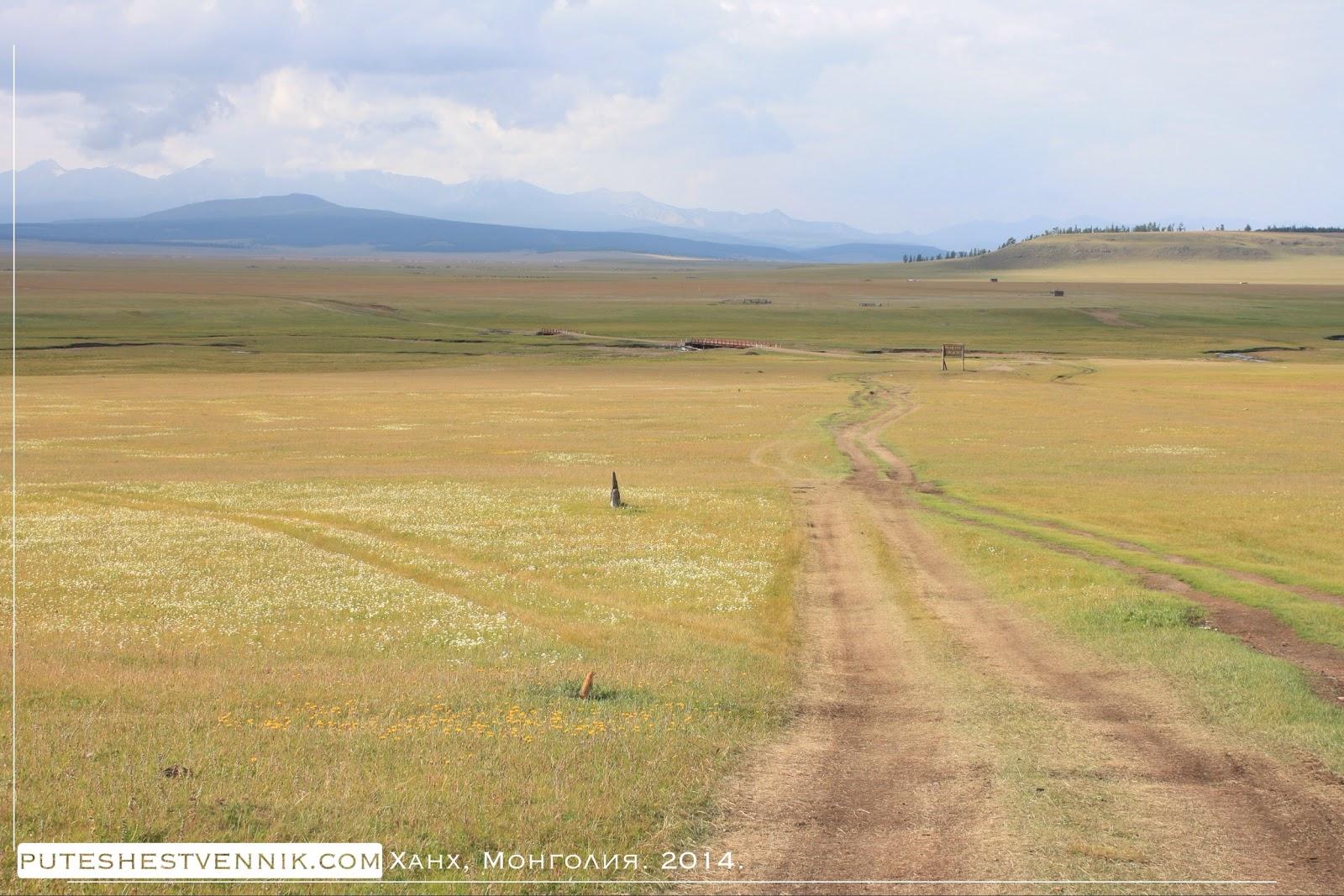 Колея в Монголии