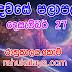 රාහු කාලය | ලග්න පලාපල 2020 | Rahu Kalaya 2020 |2020-12-27