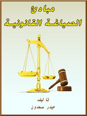 مبادئ الصياغة القانونية العربية