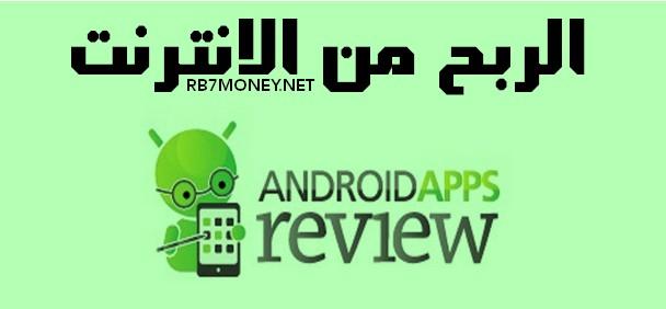 الربح من الانترنت عن طريق مراجعة المواقع والتطبيقات