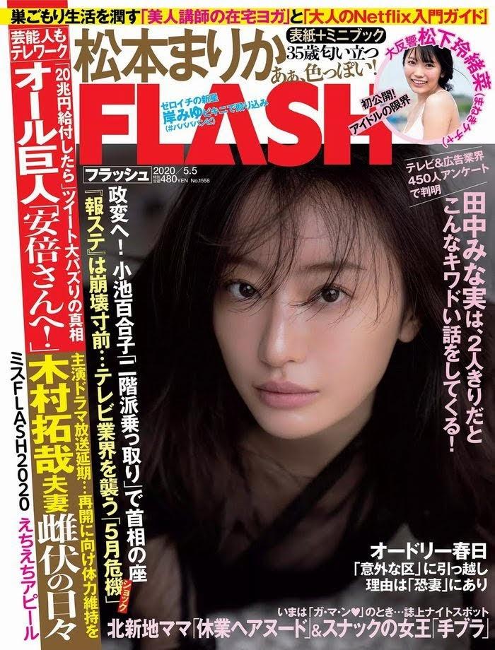 [FLASH] 2020 No.05.05 松本まりか 松下玲緒菜 橋本梨菜 佐藤麗奈 他 - idols