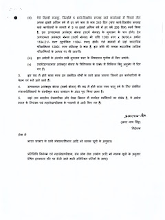 ad-hoc+bonus+2017-18+page-2+hindi