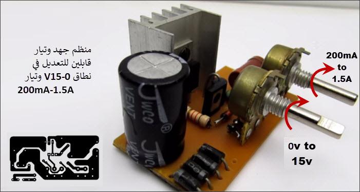 منظم جهد وتيار قابلين للتعديل في نطاق 0-15v وتيار 200mA-1.5A