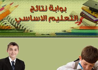 التعليم الأساسي: رابط نتيجة الصف الثالث الإبتدائي برقم الجلوس 2017 موقع نتيجة الصف الثالث الإبتدائي الترم الأول 2017 في جميع محافظات مصر