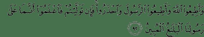 Surat Al-Maidah Ayat 92