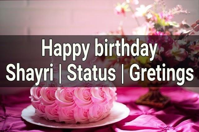 जन्मदिन की बधाई - Happy birthday Status wishes In Hindi
