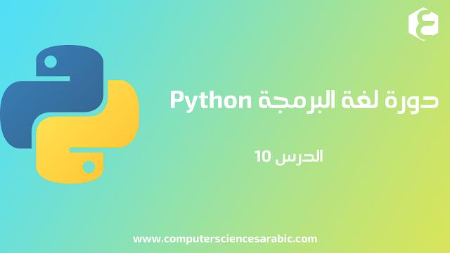 دورة البرمجة بلغة Python الدرس 10 : If Else Statement
