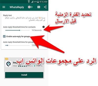 تحديد الفترة الزمنية قبل الارسال او ارسال الرد لمجموعات الواتس اب ايضا