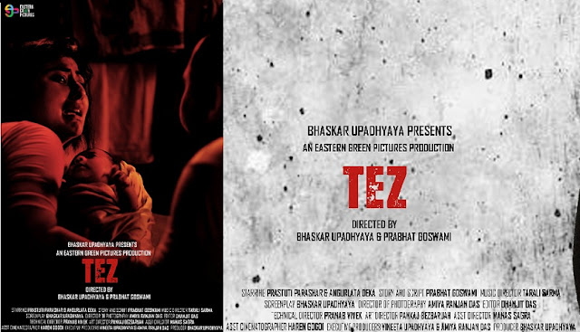 Assamese Short Film TEZ selected at 69th Cannes International Film Festival (Festival De Cannes) 2016