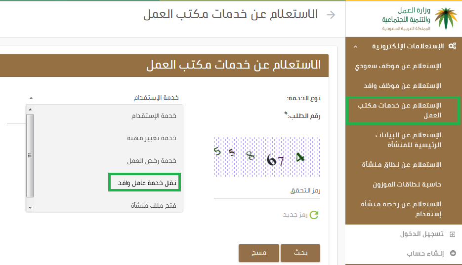 SAUDI IQAMA HELPER: CHECK YOUR SPONSOR NAME ONLINE SAUDIARABIA