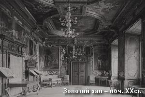 Золотий зал замку на поч. XXст.